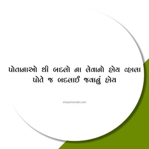 ગુજરાતી શાયરી ફોટો
