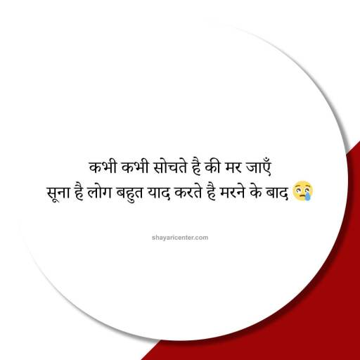 Sad Shayari Image Hindi