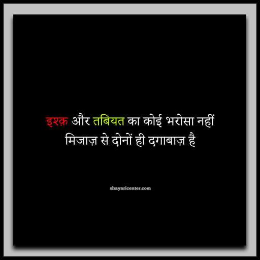 Sad Shayari in Hindi With Image