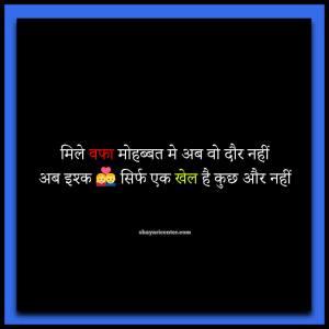 Sad Shayari in Hindi With Image | Sad Love Shayari | Very Sad Quotes
