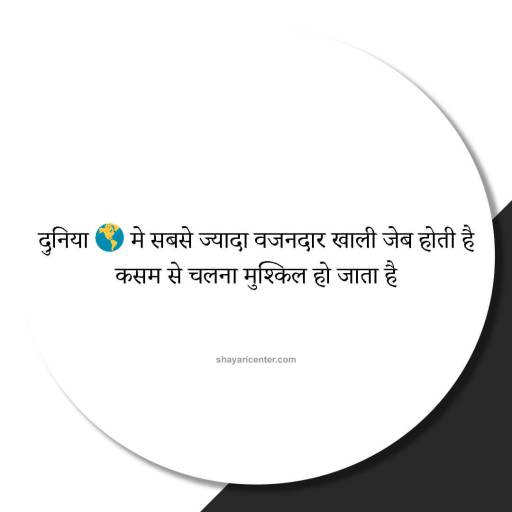 zindagi shayari 2 lines in hindi