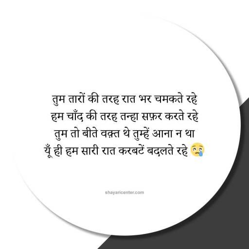 Sadness Status in Hindi