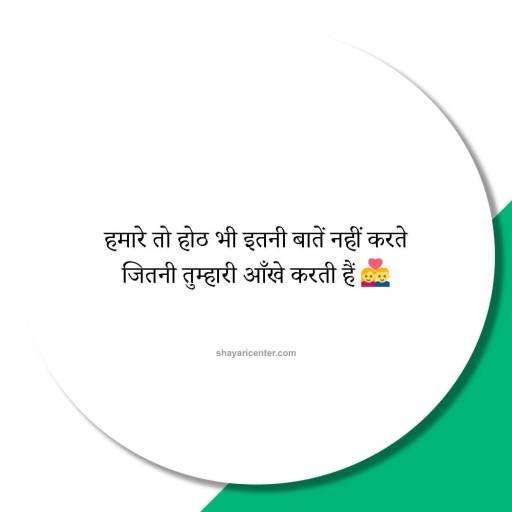 Shayari Image Download HD
