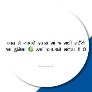 Thoughts in Gujarati, Royal Gujarati Status, Gujarati Shayari Text