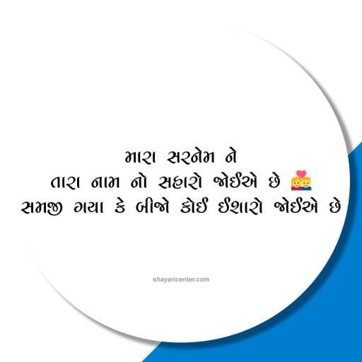 Thoughts in Gujarati