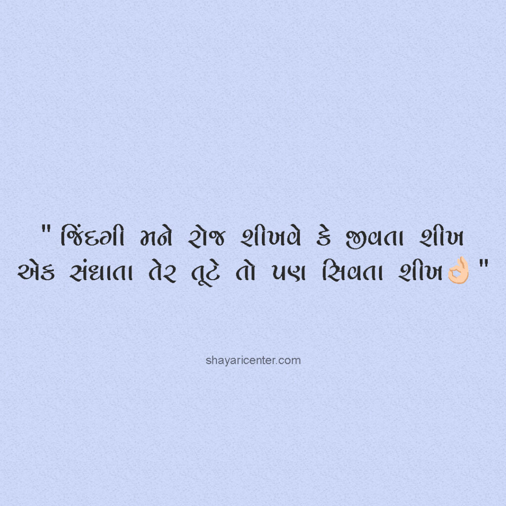 Best Heart Touching Quotes in Gujarati