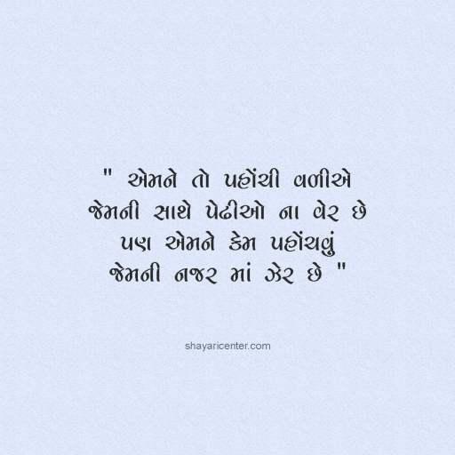 Gujarati Quotes Images