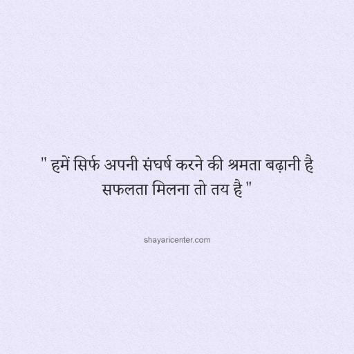Thoughts For Success in Hindi