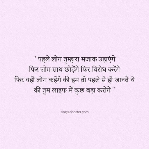 Quotes in Hindi on Success