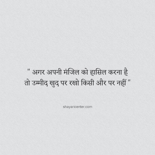 Best Inspired Quotes in Hindi