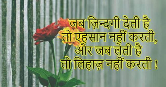 Best Two Lines Shayari