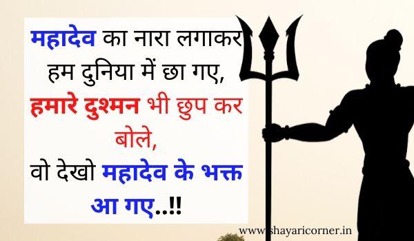 Mahadev Status in Hindi For Facebook