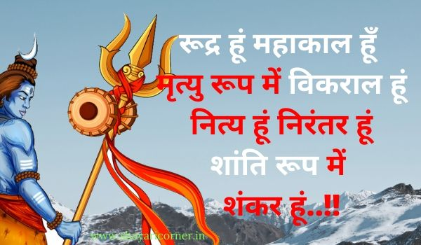 Two Lines Mahadev Attitude Status in Hindi