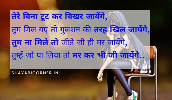 Hindi Romantic Shayari for Girlfriend