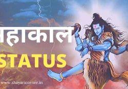Mahakal Status Shayari in Hindi