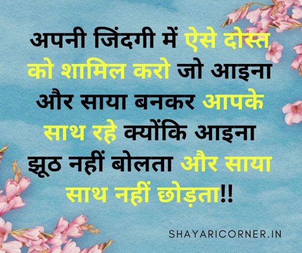 Friendship images with quotes in Hindi