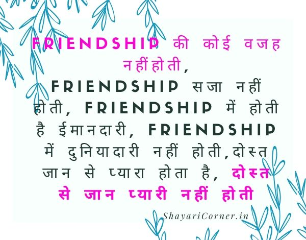 Friendship Ki koi Vajah Image