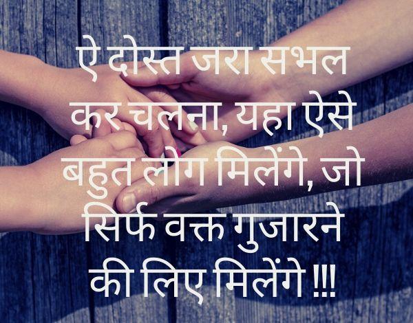 Image of Ae Dost Jara Sambhal Dosti Shayari