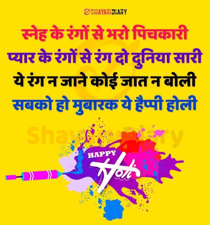 होली इमेज, होली इन हिंदी, होली इमेजेज 2020, होली स्पेशल, holi 2020,होली स्टेटस, holi status, holi status in hindi, holi whatsapp status, holi images status, holi status 2020, holi message, holi wishes, holi wishes in hindi, happy holi, happy holi 2020, holi hai status in hindi, holi status.com, holi ke status, holi ka status, holi ke status download, pubg holi status, kanha ji holi status, holi status hd, होली पर स्टेटस, holi wala status, holi status 123, 2 line holi status, 3d holi status, holi shayari, holi message in hindi, happy holi wishes in hindi, holika dahan status in hindi, holi friends status