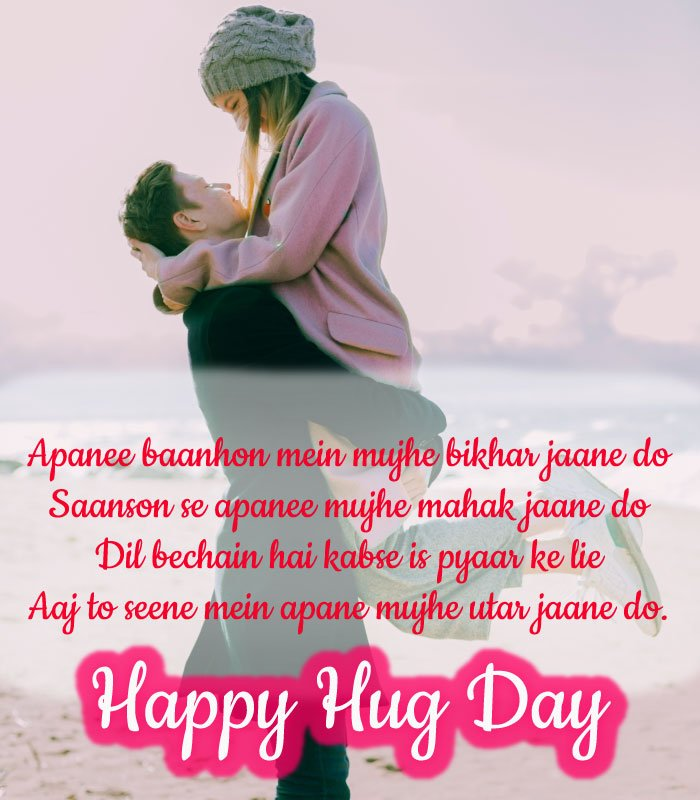 Happy Hug Day, Hug Day Shayari, SHayari for hug day, hug day shayari for gf, Hug day quotes in hindi, hug day shayari in hindi