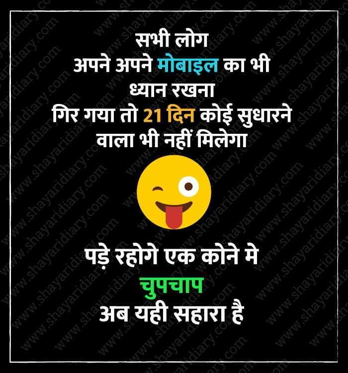 corona love status shayri, Corona Funny Jokes, Corona Jokes, Corona Jokes in hindi, Coronavirus