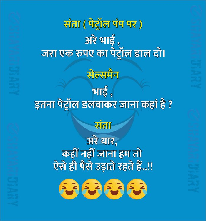 Hindi Joke. santa banta joke, funny joke, hindi chutkule