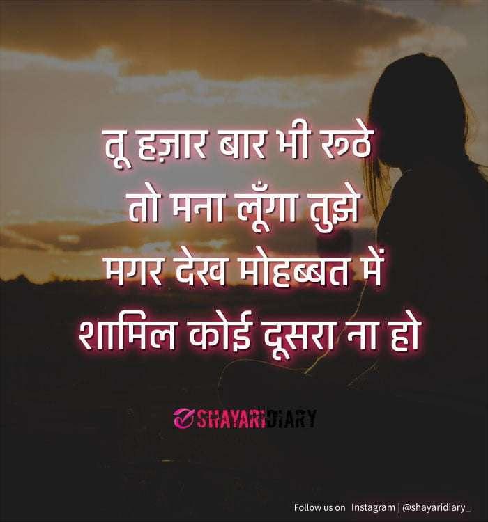 तू हज़ार बार भी रूठे | Shayari DIary