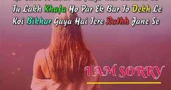 Sorry Shayari, Hindi Sorry Shayari, Sorry Status, Sorry Sms, Best Sorry Shayari, New Sorry Status, Forgive Shayari, Latest Shayari On Sorry, Sorry Shayari For Gf/Bf, Sorry for Friend, Sorry Message, Sorry Quotes