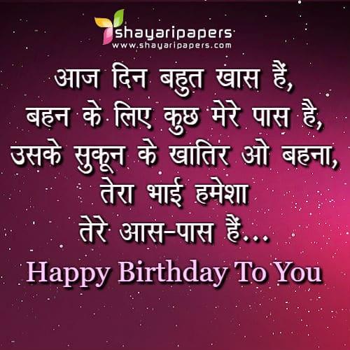 Sister Birthday Shayari Image In Hindi Imaganationfaceorg