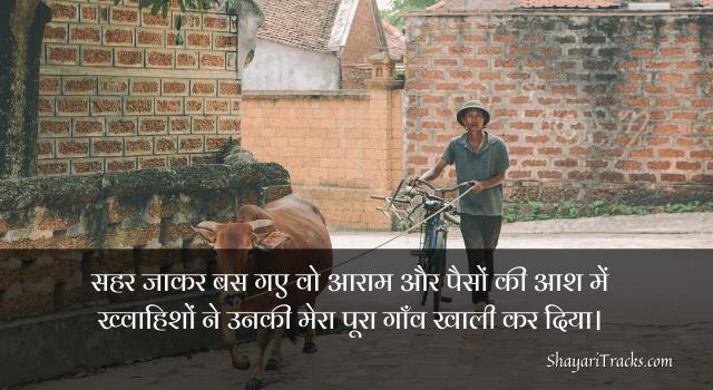 Gaon par shayari