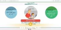 المرحلة الإبتدائية: التمديد في آجال التسجيل عن بعد