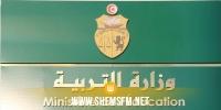 وزارة التربية وغرفة مؤسسات التعليم الخاص يتشاوران بخصوص تراخيص المدرسين