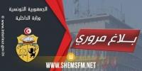 غدا الأحد: غلق عدد من الطرقات بمناسبة