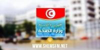 وزارة الصحة تعقد ندوة صحفية منتصف نهار اليوم