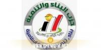 مصر: قرار قضائي بحل حزب