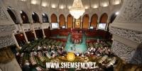اليوم: مكتب البرلمان يتداول في لائحة الدستوري الحر حول تصنيف