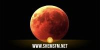 خسوف شبه ظل جزئي للقمر يوم الأحد 05 جويلية 2020