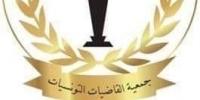 جمعية القاضيات التونسيات تدعو المجلس الأعلى للقضاء إلى احترام العمل النقابي
