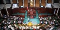البرلمان: جلسة عامة غدا الأربعاء للنظر في عدد من مشاريع القوانين