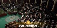 غدا.. مكتب البرلمان يحدد موعد الجلسة العامة للتصويت على سحب الثقة من الغنوشي