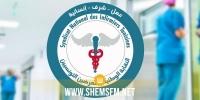الممرضون يقررون الدخول في إضراب بيومين