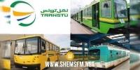 شركة نقل تونس تدخل تعديلات  في البرمجة المعتمدة على مختلف شبكات النقل
