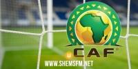 10 سبتمبر موعد انطلاق المسابقات الافريقية  للأندية