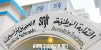 نقابة الصحفيين تدعو رئاسة الجمهورية