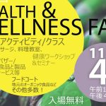 2017.11.4 第5回HEALTH & WELLNESS FAIR