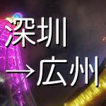深セン→広州