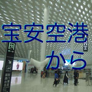 宝安空港→深セン
