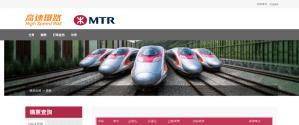 廣深港高速鐵路 予約画面