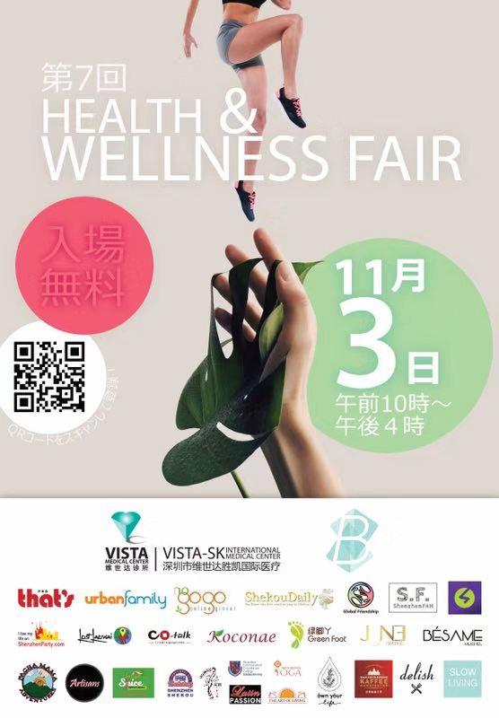 第7回Health&Wellness Fair