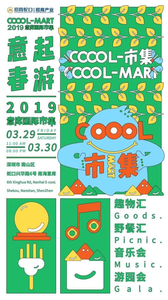 201903 COOOL-MART